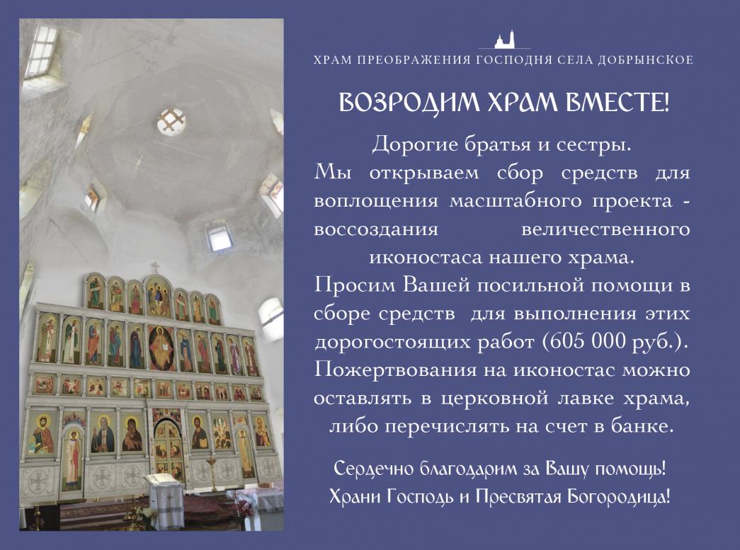 Сбор средств для воссоздания величественного иконостаса нашего храма.